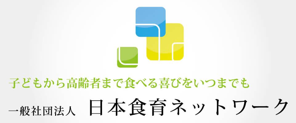 日本食育ネットワーク